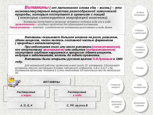 Витамины ( от латинского слова vita – жизнь) – это низкомолекулярные вещест...