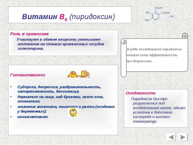 Витамин В6 (пиридоксин) Роль в организме Участвует в обмене веществ; уменьшае...