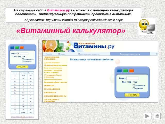 На странице сайта Витамины.ру вы можете с помощью калькулятора подсчитать инд...