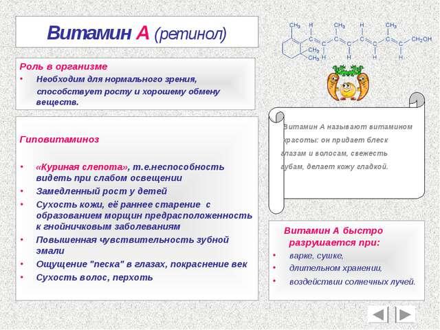Витамин А (ретинол) Роль в организме Необходим для нормального зрения, способ...