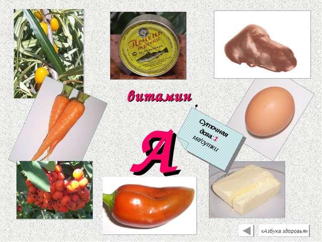 А витамин Суточная доза:1 мг/сутки «Азбука здоровья»