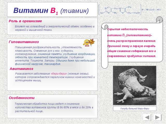 Витамин В1 (тиамин) Роль в организме Влияет на углеводный и энергетический об...