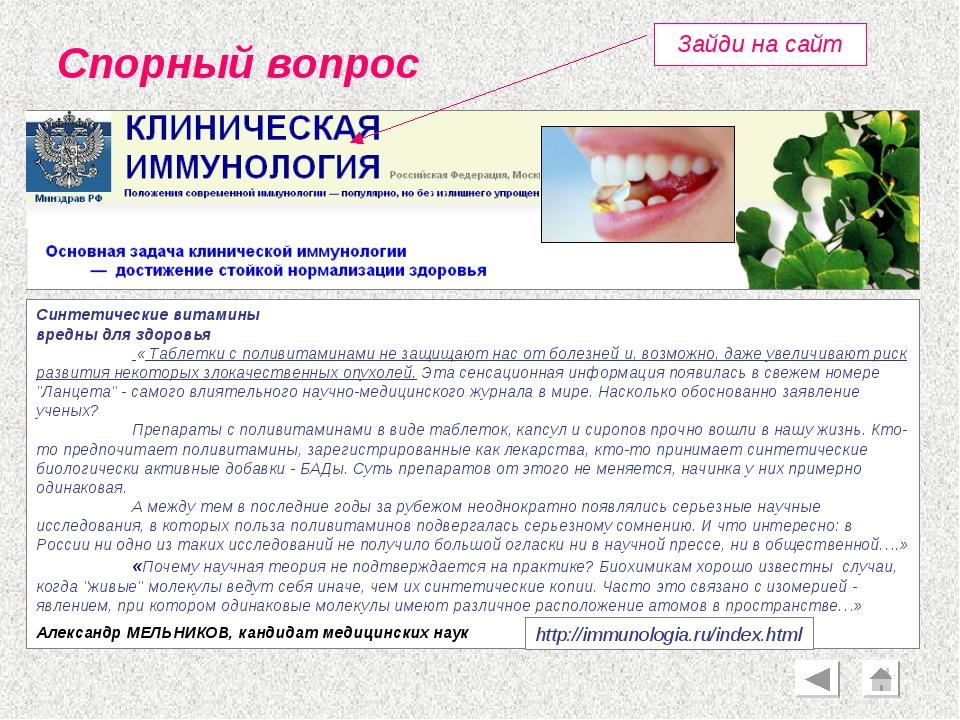 Синтетические витамины вредны для здоровья  « Таблетки с поливитаминами не з...