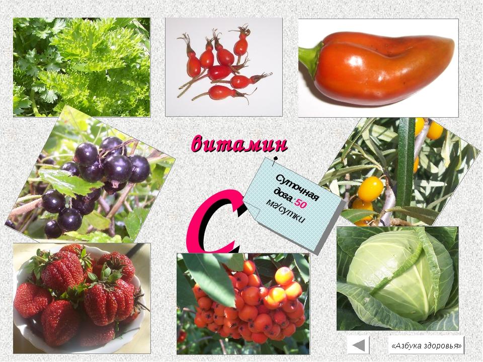 C витамин Суточная доза:50 мг/сутки «Азбука здоровья»