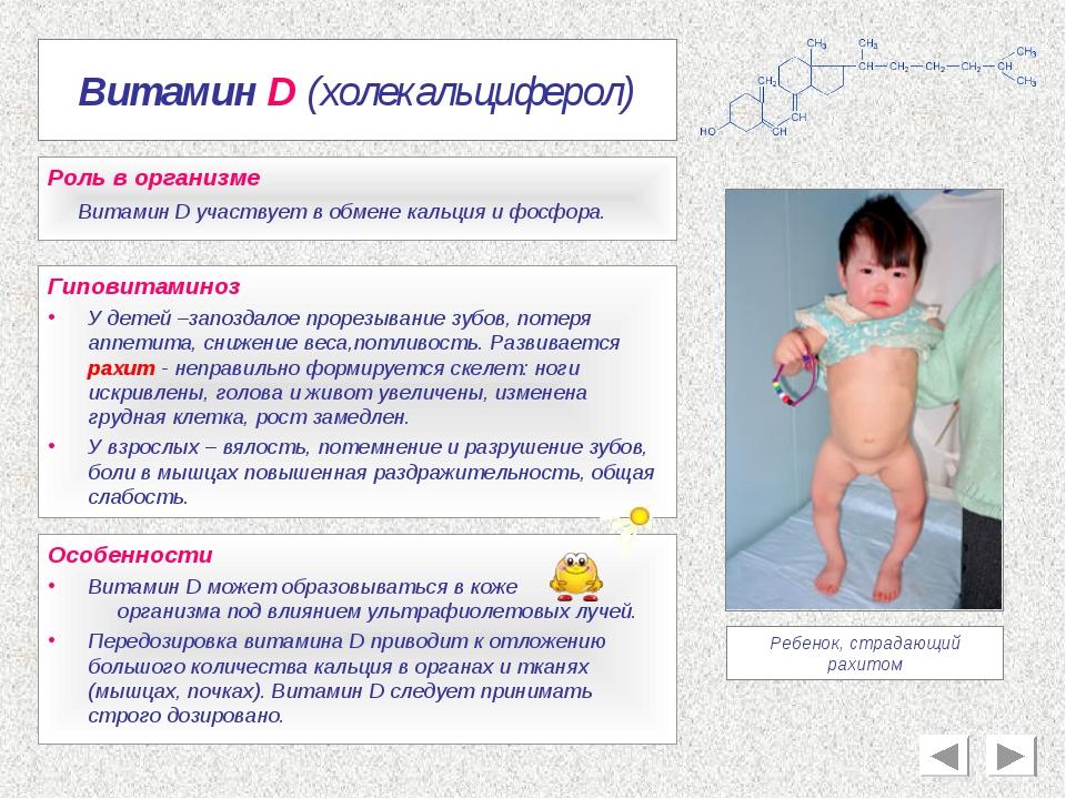 Витамин D (холекальциферол) Особенности Витамин D может образовываться в коже...