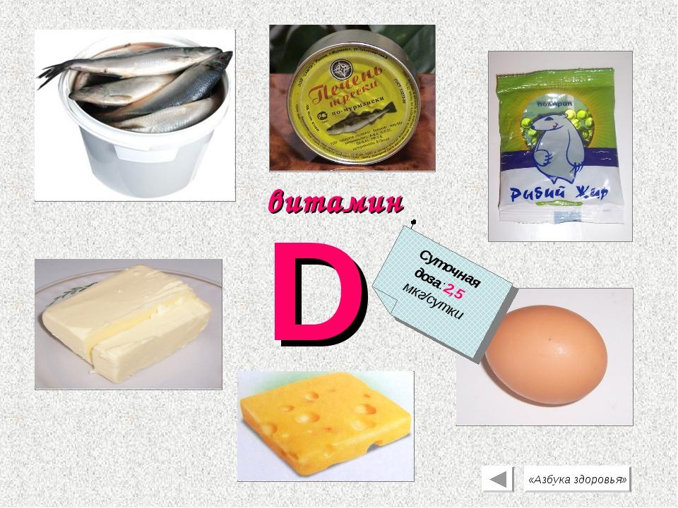D витамин Суточная доза:2,5 мкг/сутки «Азбука здоровья»