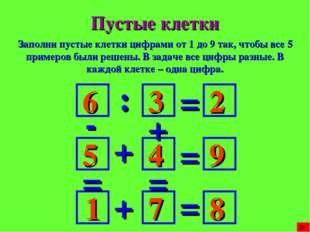 Пустые клетки Заполни пустые клетки цифрами от 1 до 9 так, чтобы все 5 пример