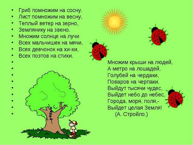 Гриб помножим на сосну. Лист помножим на весну, Теплый ветер на зерно, Землян...