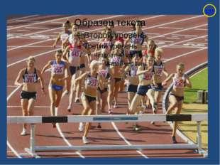 4. Эстафетный бег – командный вид бега, цель которого за максимально коротки