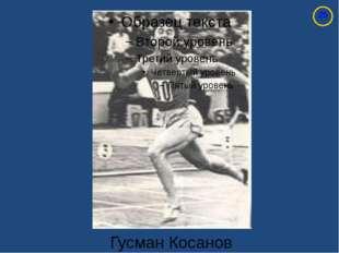 Гусман Косанов и Амин Туяков 26