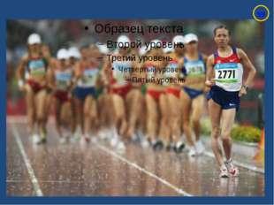 Вверх БЕГ Гладкий бег – вид бега, который проводится по беговой дорожке стади