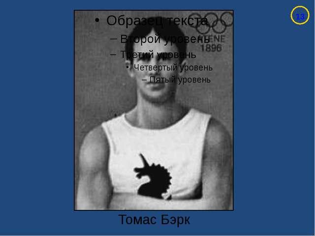 Томас Бэрк – низкий старт 14