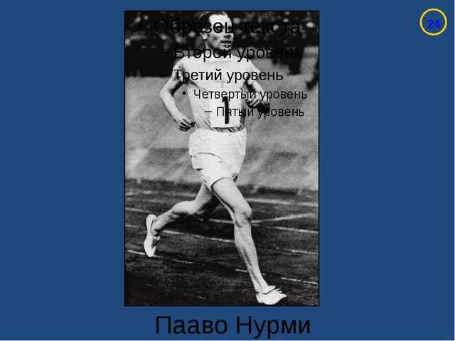 Гусман Косанов 25