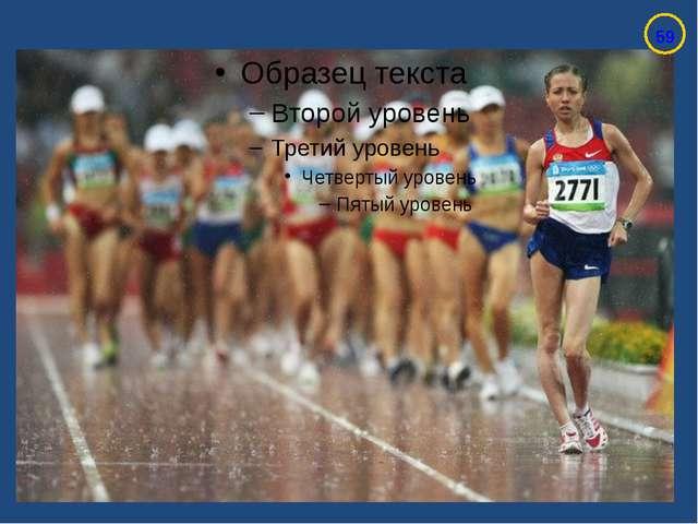 Вверх БЕГ Гладкий бег – вид бега, который проводится по беговой дорожке стади...