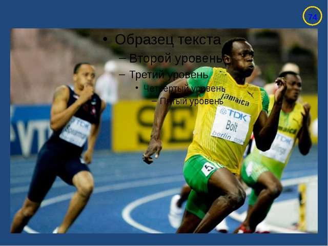 Болт рекорд на 100 м. 75