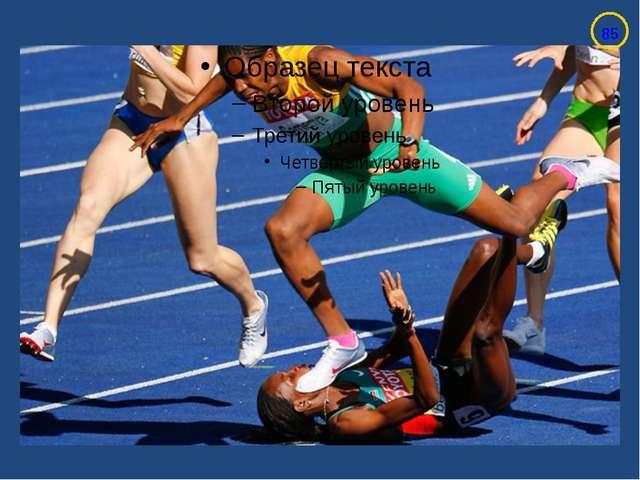 смертельные травмы в легкой атлетике груди торчащие