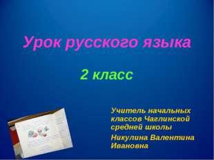 Урок русского языка 2 класс Учитель начальных классов Чаглинской средней шко