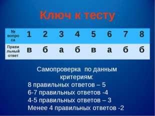 Ключ к тесту Самопроверка по данным критериям: 8 правильных ответов – 5 6-7 п