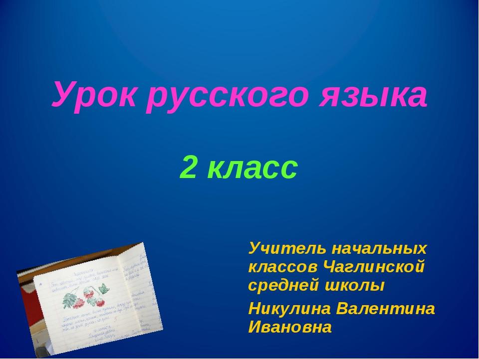 Урок русского языка 2 класс Учитель начальных классов Чаглинской средней шко...