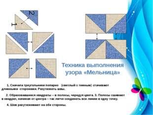 1 2 1. Сначала треугольники попарно (светлый с темным) стачивают длинными ст