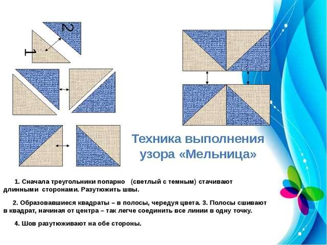 1 2 1. Сначала треугольники попарно (светлый с темным) стачивают длинными ст...