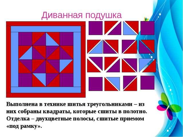 Диванная подушка Выполнена в технике шитья треугольниками – из них собраны к...
