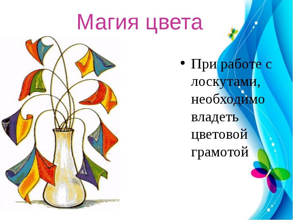 При работе с лоскутами, необходимо владеть цветовой грамотой Магия цвета