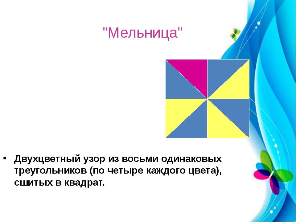 Двухцветный узор из восьми одинаковых треугольников (по четыре каждого цвета)...
