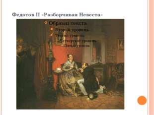 Федотов П «Разборчивая Невеста»