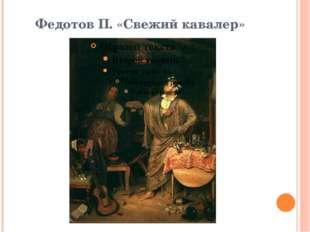 Федотов П. «Свежий кавалер»