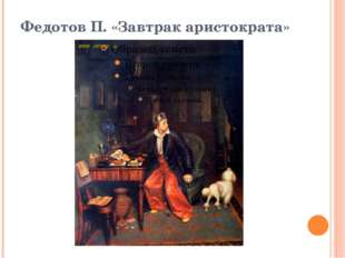 Федотов П. «Завтрак аристократа»