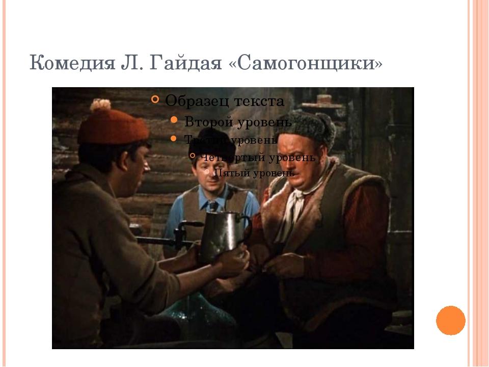 Комедия Л. Гайдая «Самогонщики»