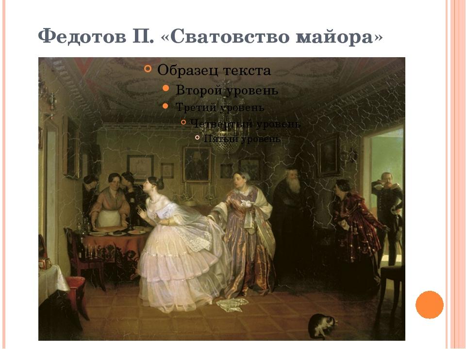 Федотов П. «Сватовство майора»