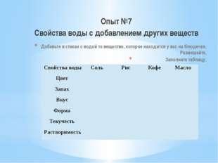 Опыт №7 Свойства воды с добавлением других веществ Добавьте в стакан с водой