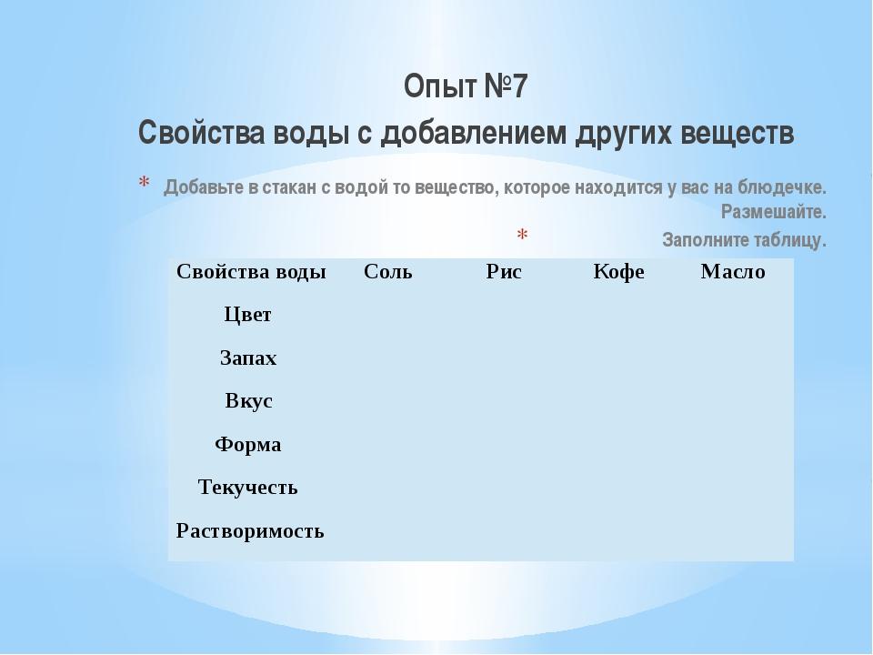 Опыт №7 Свойства воды с добавлением других веществ Добавьте в стакан с водой...