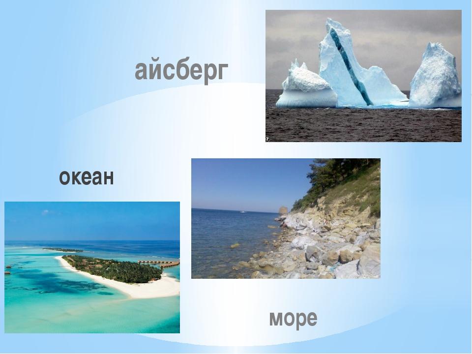океан айсберг море море