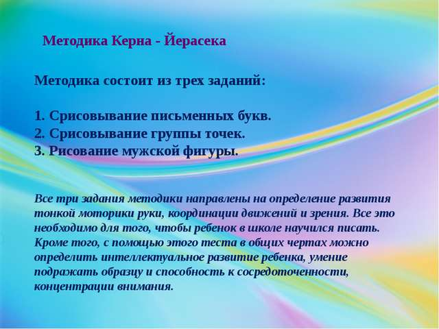 Методика Керна - Йерасека Методика состоит из трех заданий: 1. Срисовывание п...