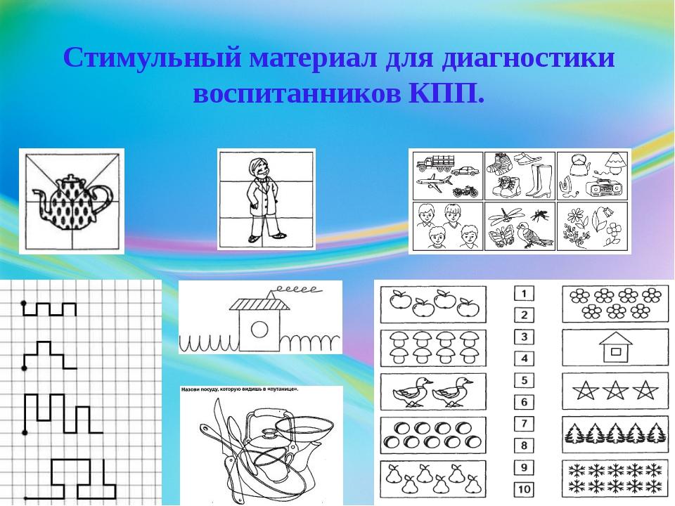 Стимульный материал для диагностики воспитанников КПП.