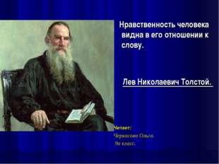 Нравственность человека видна в его отношении к слову. Лев Николаевич Толсто