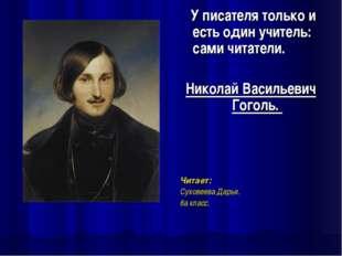 У писателя только и есть один учитель: сами читатели. Николай Васильевич Гог