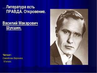 …Литература есть ПРАВДА. Откровение. Василий Макарович Шукшин. Читает: Самойл