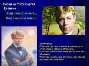 Песня на стихи Сергея Есенина «Над окошком месяц. Под окошком ветер». Исполн