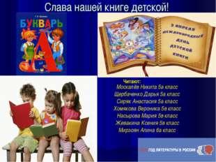 Слава нашей книге детской! Москалёв Никита 5а класс Щербаченко Дарья 5а клас
