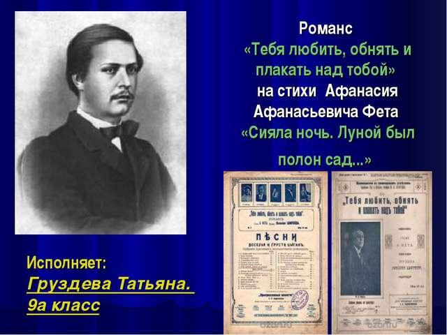 Романс «Тебя любить, обнять и плакать над тобой» на стихи Афанасия Афанасьеви...