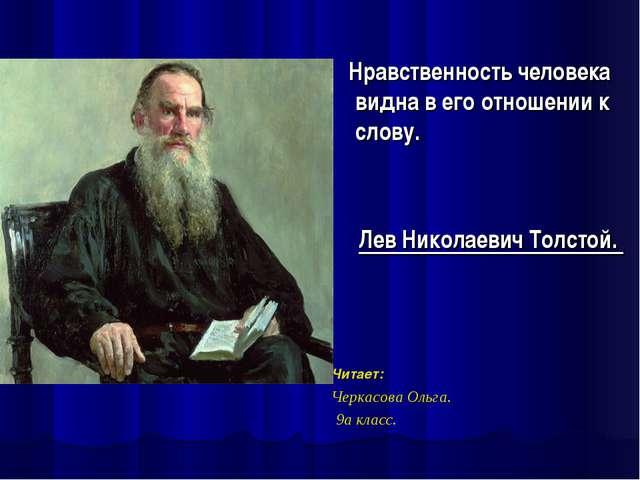 Нравственность человека видна в его отношении к слову. Лев Николаевич Толсто...