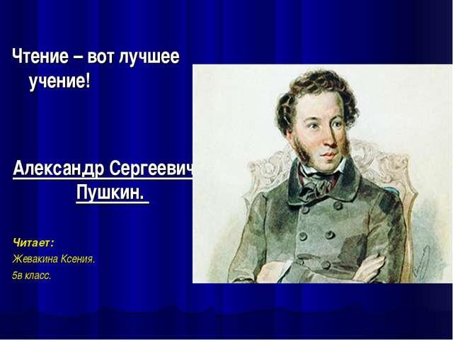 Чтение – вот лучшее учение! Александр Сергеевич Пушкин. Читает: Жевакина Ксе...