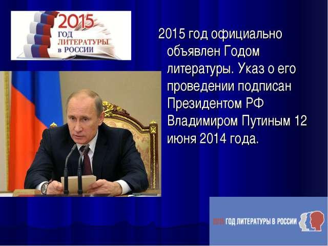 2015 год официально объявлен Годом литературы. Указ о его проведении подписа...