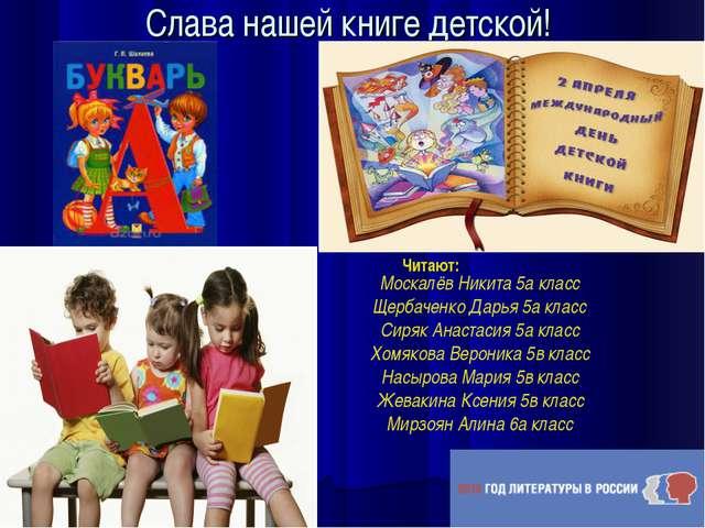 Слава нашей книге детской! Москалёв Никита 5а класс Щербаченко Дарья 5а клас...