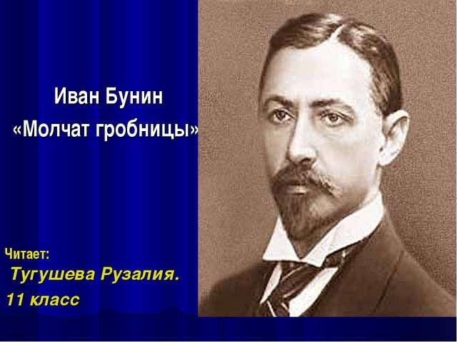 Иван Бунин «Молчат гробницы». Читает: Тугушева Рузалия. 11 класс