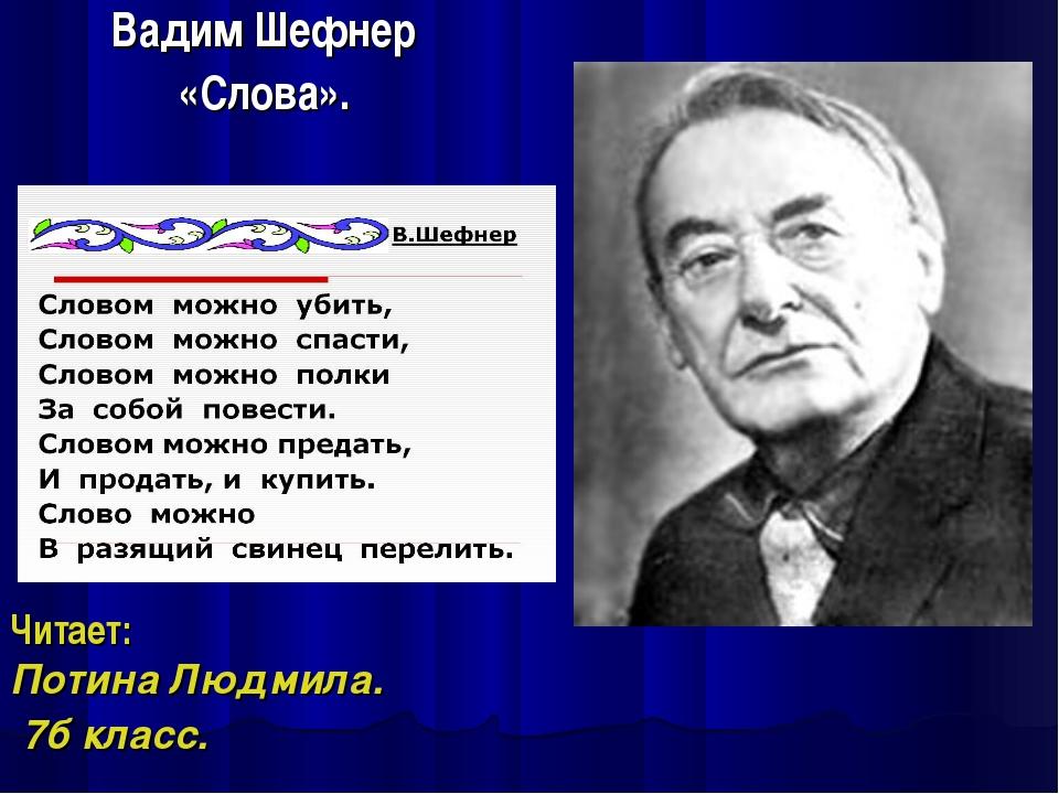 Вадим Шефнер «Слова». Читает: Потина Людмила. 7б класс.